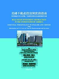 美國不動產投資與實務指南:專用術語中英文詳解/美國投資移民及商務簽證介紹
