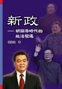 新政 :  胡錦濤時代的政治變遷 /