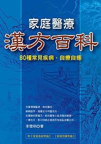 家庭醫療漢方百科 /