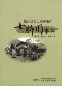 七腳川事件:原住民重大歷史事件