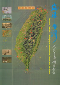 海洋臺灣:人民與島嶼的對話