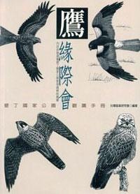 鷹緣際會:墾丁國家公園觀鷹手冊