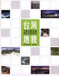 台灣地貌 : 改造運動特展論述專輯 = Taiwan new landscape movement