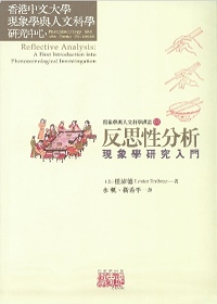反思性分析 :  現象學研究入門 /