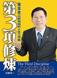第3項修煉 :  陳享亮以終為始的人生三字經 = The third discipline /