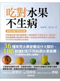 吃對水果不生病:家庭必備水果百科書