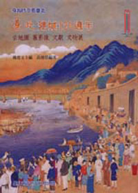 穿越時空看臺北 :  臺北建城120週年 : 古地圖舊影像文獻文物展 /