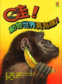 哇!動物世界真有趣! :  動物園長講故事 /