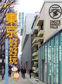 東京好好玩:超完美旅遊手冊全新魅力自由行