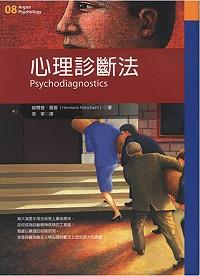 心理診斷法