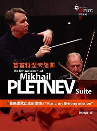 普雷特涅夫組曲 : 音樂是我此生的使命 = Music:my lifelong missio : the first movement of Mikhail Pletnev sui