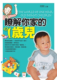 暸解你家的1歲兒 =  The world of one-year-old infant children /