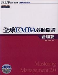 全球EMBA名師開講,管理篇