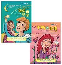 卡森家庭系列故事套書: 《迪藍的星星》 《不朽的玫瑰》