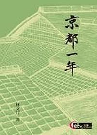 京都一年(修訂二版)