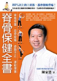 脊骨保健全書 :  脊椎側彎.筋骨痠痛.姿勢不正.運動傷害 /