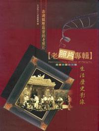 澎湖壓箱寶的老照片 =  Retrospective  photos of Peng-hu : 生活歷史影像老照片專輯 /