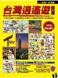 台灣逍遙遊旅享圖