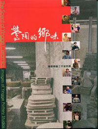 鶯陶的鄉味 : 鶯歌陶藝工作室即景 = The scent of Yingge ceramics : images of Yingge pottery studio