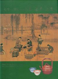 也可以清心:茶器.茶事.茶畫:the culture, practice, and art of tea