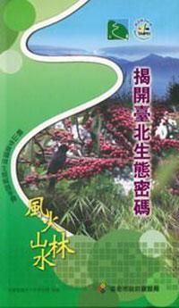揭開臺北生態密碼 :  風火山林水 : 親山步道生態環境解說手冊 /