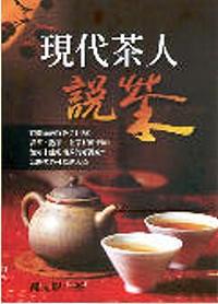 現代茶人說茶 /