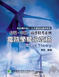電路學奪分攻略 = Circuit Theory