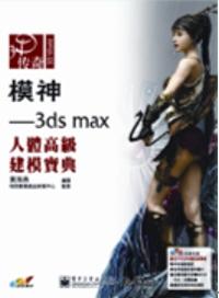 3ds max人體高級建模寶典 /