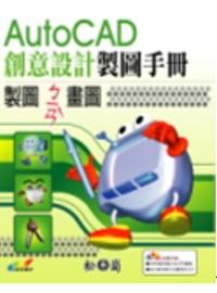 AutoCAD創意設計製圖手冊 /