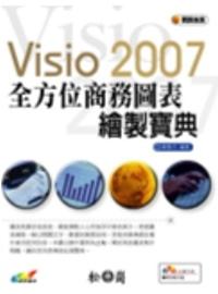 Visio 2007全方位商務圖表繪製寶典