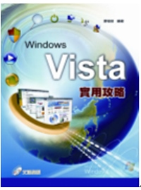 Windows Vista實用攻略 /