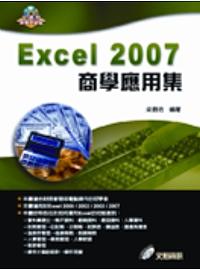 Excel 2007商學應用集 /