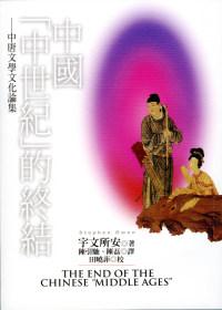 中國「中世紀」的終結