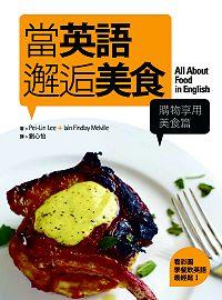 當英語邂逅美食.  All about food in English /