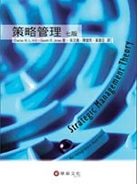 策略管理(七版)