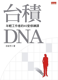 台積DNA :  年輕工作者的40堂修練課 /