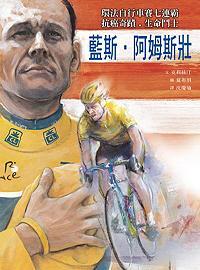 藍斯.阿姆斯壯:環法自行車賽七連霸抗癌奇蹟.生命鬥士