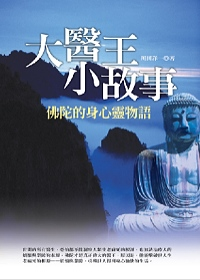 大醫王小故事:佛陀的身心靈物語