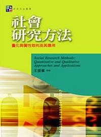 社會研究方法──量化與質性取向及其應用