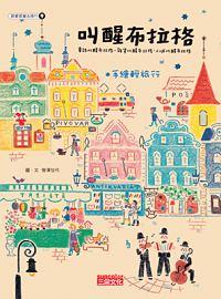 叫醒布拉格:童話叫醒布拉格.雜貨叫醒布拉格.小城叫醒布拉格