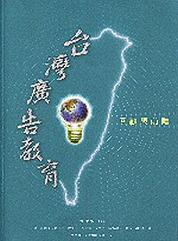 臺灣廣告教育:回顧與前瞻
