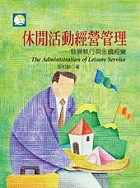 休閒活動經營管理 :  發展執行與永續經營 = The administration of leisure service /