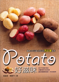 Potato好滋味:橫跨太平洋與大西洋的馬鈴薯美味