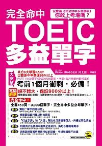 完全命中New Toeic新多益單字