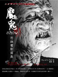 魔鬼Show:恐怖電影寫真