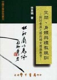 空間.身體與禮教規訓:探討秦漢之際的婦女禮儀教育