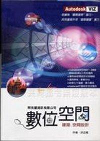 AUTODESK VIZ2007數位空間(附光碟)