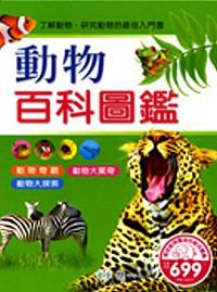 動物百科圖鑑(全套三冊)