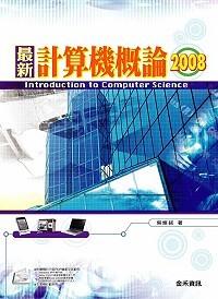 最新計算機概論