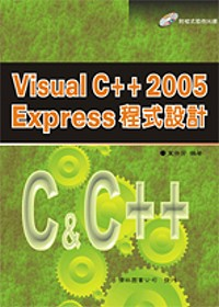 Visual C++ 2005 Express程式設計